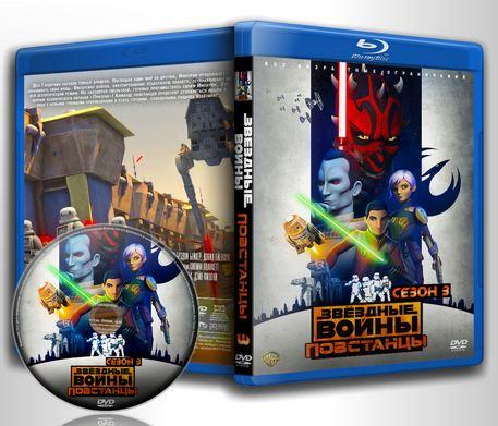 обложку к мультфильму Звёздные войны: Повстанцы 3 / Star Wars Rebels 3