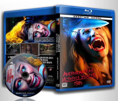 Обложка к сериалу Американская история ужасов 9 / American Horror Story 9