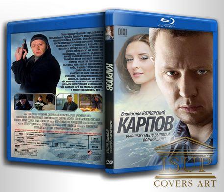Обложка к сериалу Карпов