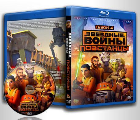 Обложка к мультфильму Звёздные войны: Повстанцы 4 / Star Wars Rebels 4