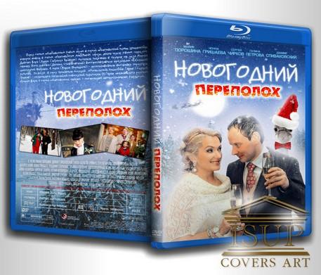 Обложка к сериалу Новогодний переполох