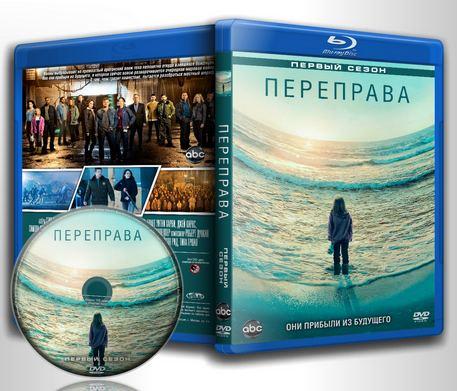 Обложка к сериалу Переправа / The Crossing