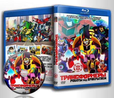 Обложка к мультфильму Трансформеры: Роботы под прикрытием / Transformers: Robots in Disguise
