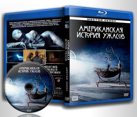 Обложка к сериалу Американская история ужасов 6 / American Horror Story 6