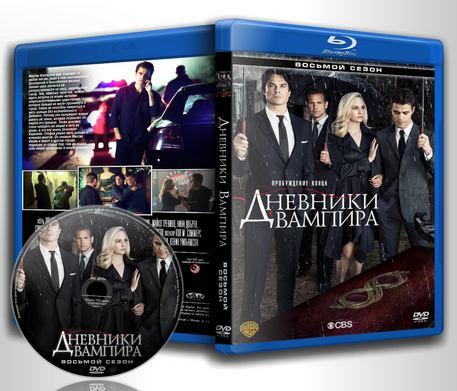 Обложка к сериалу Дневники вампира 8 / The Vampire Diaries 8