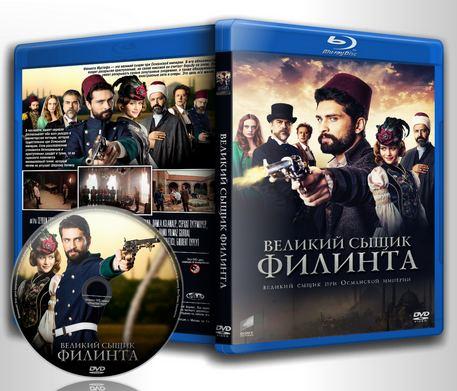 Обложка к сериалу Великий сыщик Филинта / Filinta