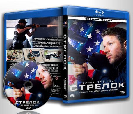 Обложка к сериалу Стрелок / Shooter