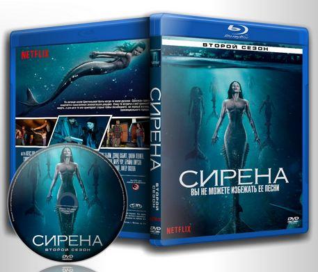 Обложка к сериалу Сирена 2 / Siren 2