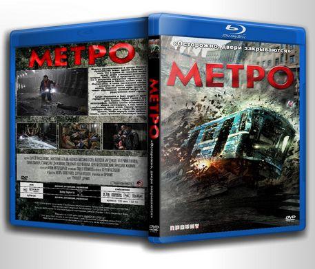 Обложка к фильму Метро