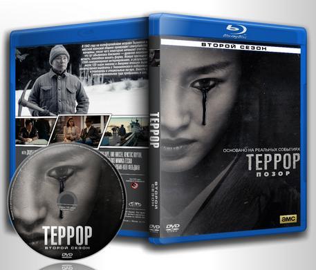 Обложка к сериалу Террор 2 / The Terror 2