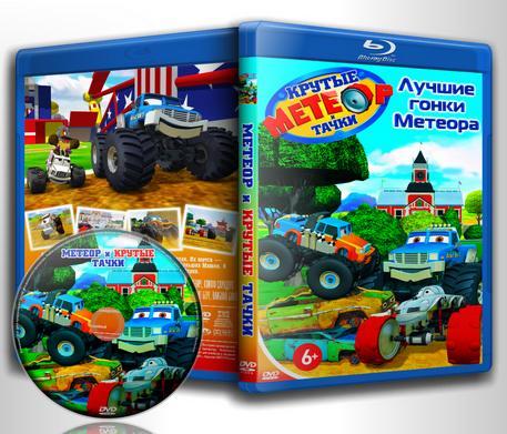 Обложка к мультфильму Метеор и крутые тачки / Meteor and the Mighty Monster Trucks