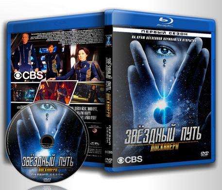 Обложка к сериалу Звёздный путь: Дискавери / Star Trek: Discovery