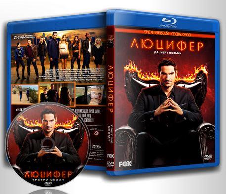 Обложка к сериалу Люцифер 3 / Lucifer 3