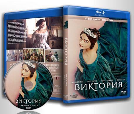Обложка к сериалу Виктория / Victoria