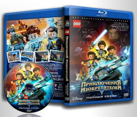 Обложка к мультфильму ЛЕГО Звездные войны: Приключения изобретателей / Lego Star Wars: The Freemaker Adventures