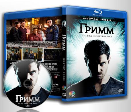 Обложка к сериалу Гримм 6 / Grimm 6