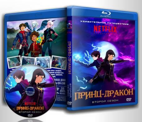 Обложка к мультфильму Принц-дракон 2 / The Dragon Prince 2