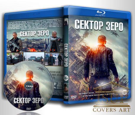Обложка к сериалу Сектор Зеро / Нулевой Взвод / Section Zero