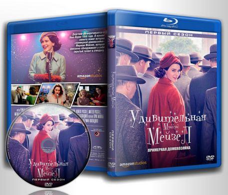 Обложка к сериалу Удивительная миссис Мейзел 1 2 / The Marvelous Mrs. Maisel 1 2