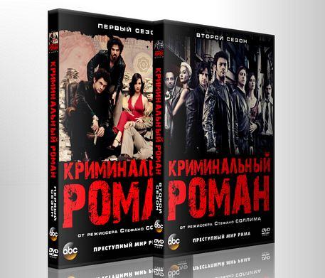 Обложка к сериалу Криминальный роман 1 и 2 сезоны / Romanzo criminale 1 and 2 seasons