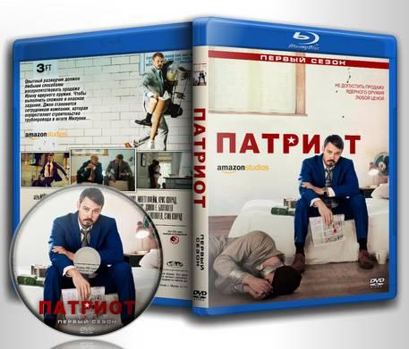 Обложка к сериалу Патриот / Patriot