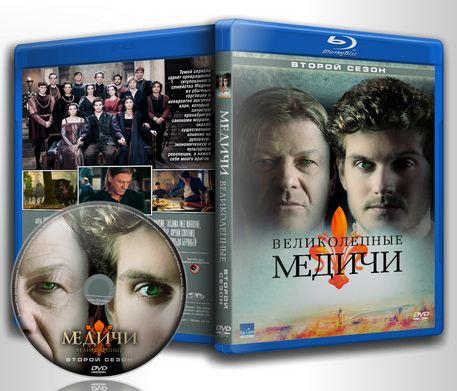 Обложка к сериалу Великолепные Медичи 2 / Medici: The Magnificent 2